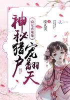 农女火辣辣:神秘猎户宠翻天