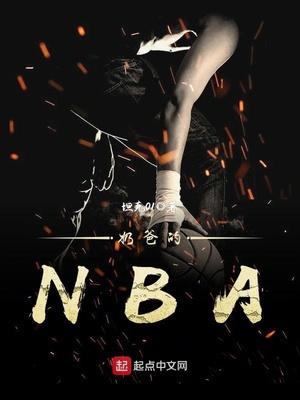 奶爸的NBA